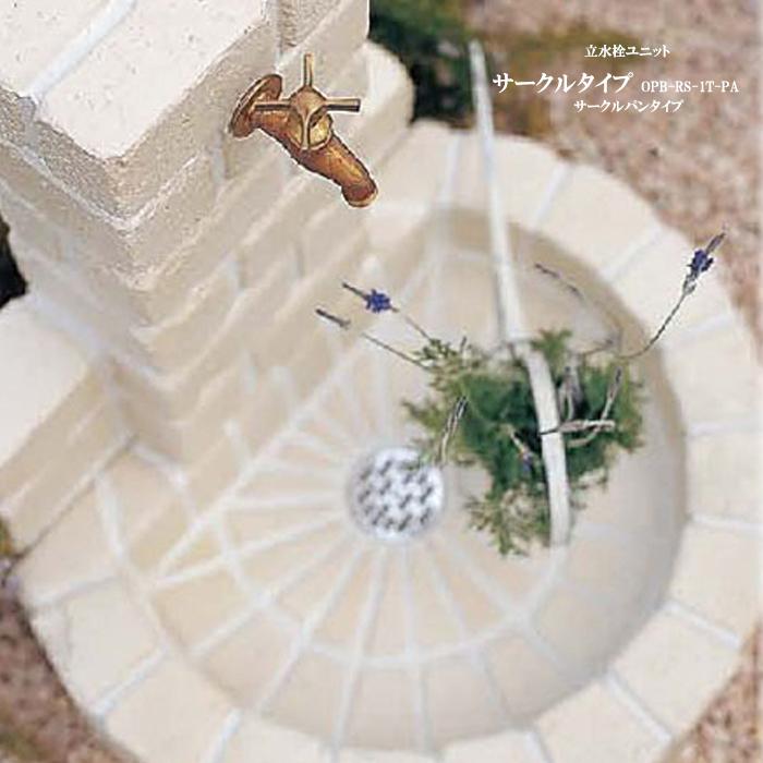 立水栓 水栓柱【ニッコーエクステリア】立水栓ユニット サークルタイプ OPB-RS-1T-PA サークルパンタイプ丸型パン【寒冷地不可】