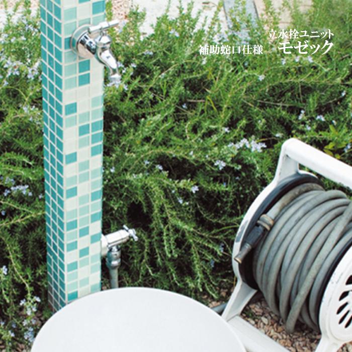 【ニッコーエクステリア】立水栓ユニット モゼック OPB-RS-23W 補助蛇口仕様【寒冷地不可】】【バニラ】【スカイミックス】【ライムミックス】【ブラウンミックス】【グレーミックス】【ミント】【シャーベット】 7色
