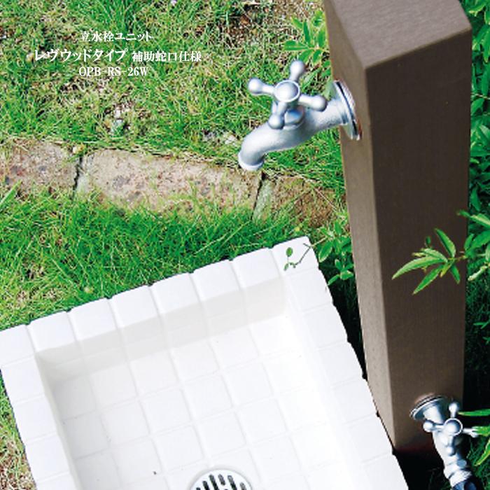 【ニッコーエクステリア】立水栓ユニット レヴウッドタイプ OPB-RS-26W 補助蛇口仕様【寒冷地不可】【ダークブラウン】立水栓 水栓柱