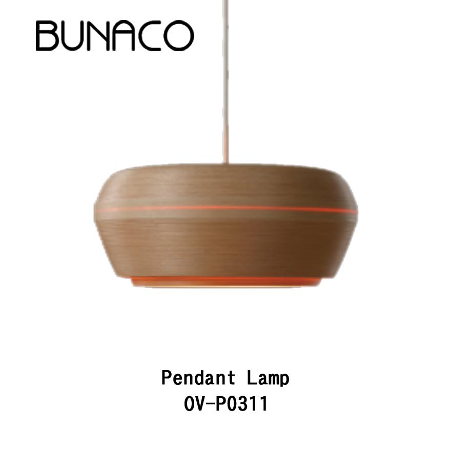 【BUNACO/ブナコ】Pendant Lamp OVID OV-P0311 OV-P0312 Wolf U. Wagner/ ペンダントランプ/照明 / BUNACO /ライト/電気/PENDANT/LAMP/ランプ/ドイツ