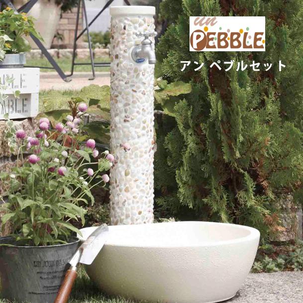 立水栓 水栓柱【トーシンコーポレーション】パンセット 水栓ユニット un PEBBLE アン ペブルセット ガーデンパン・蛇口 付属 SC-UN-PB-OP