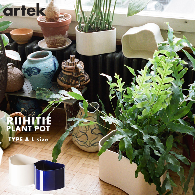 【artek/アルテック】RIIHITIE PLANT POT A LARGEリーヒティエ プラント ポット Aタイプ(大)/北欧/フィンランド/植木鉢/プランター
