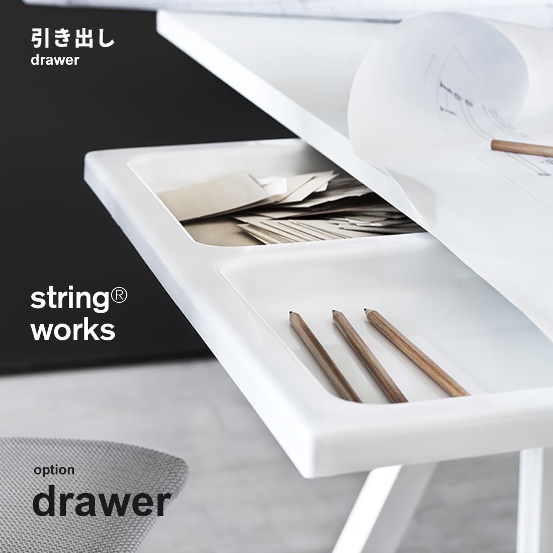 【string ストリング】string works オプション 引き出し机 テーブル 作業台 折りたたみ式 折り畳みテーブル ダイニングテーブル