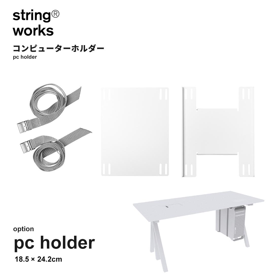 【string ストリング】string works オプション コンピューターホルダー 机 テーブル 作業台 折りたたみ式 折り畳みテーブル ダイニングテーブル