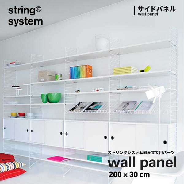 【string system】ストリングシステム組立用パーツ フロアーパネル 200×30cm 1枚売り サイドパネルストリングシステム組み合わせ自由 棚 シェルフ パーツ SF20030-12-1 SF20030-13-1 SF20030-61-1