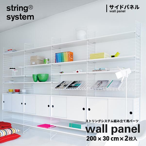 【string system】ストリングシステム組立用パーツ フロアーパネル 200×30cm 2枚セット サイドパネルストリングシステム組み合わせ自由 棚 シェルフ パーツ SF20030-12-2 SF20030-13-2 SF20030-61-2