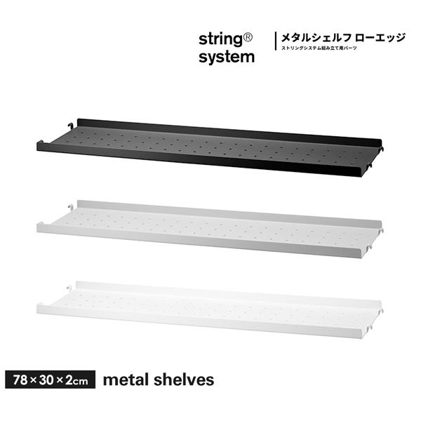 複数のパーツの組み合わせが可能なシェルフ 店舗クーポン string system metal shelves シェルフ メタル ローエッジ エッジ 組み合わせ自由 パーツ グレー 棚 贈り物 2cm w78×d30 ホワイト ブラック ストリングシステム組立パーツメタルシェルフ 推奨 MSL7830