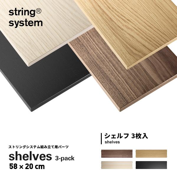 【string system】string shelves 3-pack 58×20cm ストリングシステム組立パーツ ウォールナット組み合わせ自由 棚 シェルフ パーツ 3枚セット5820-04-3