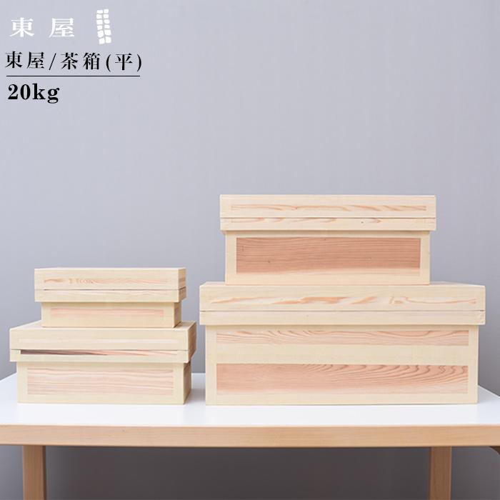 【東屋・あづまや】茶箱 20kg平/保存容器/木製/収納 AZTY00005 コンビニ受取対応