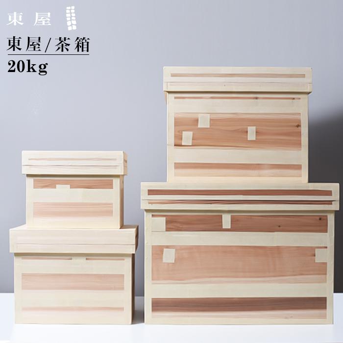 【東屋・あづまや】茶箱 20kg/保存容器/木製/収納 AZTY00006 コンビニ受取対応