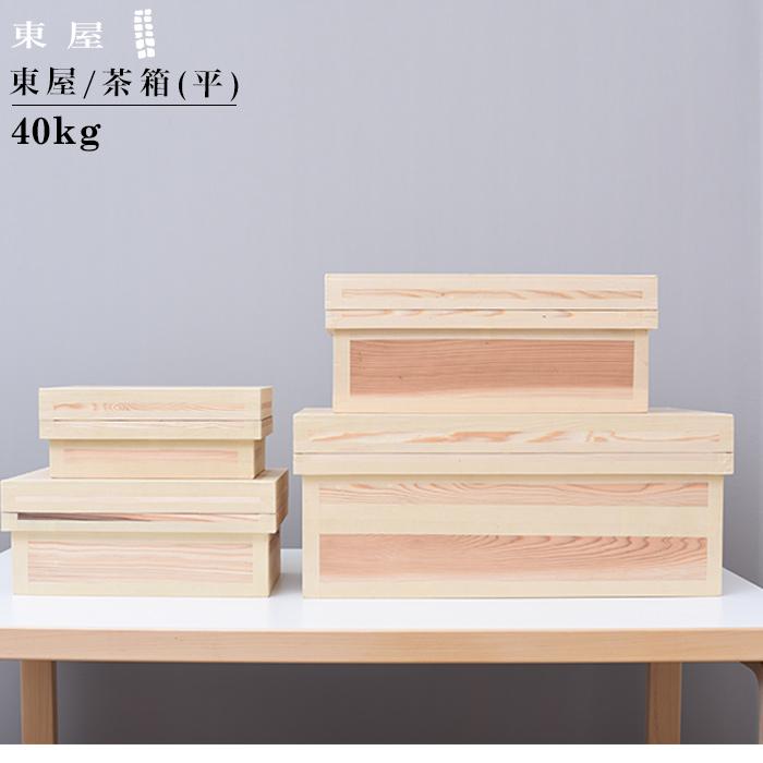 【東屋・あづまや】茶箱 40kg平/保存容器/木製/収納 AZTY00007 コンビニ受取対応