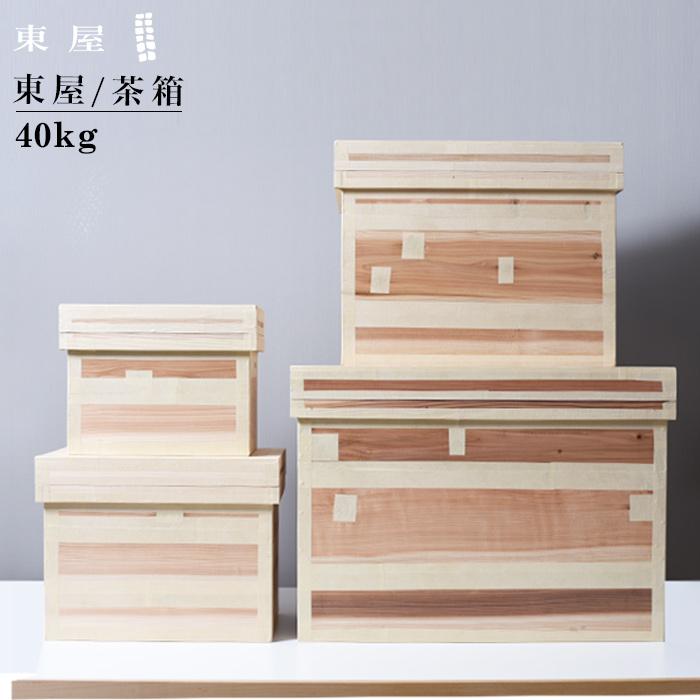 【東屋・あづまや】茶箱 40kg AZTY00008/保存容器/木製/収納 AZTY00008 コンビニ受取対応