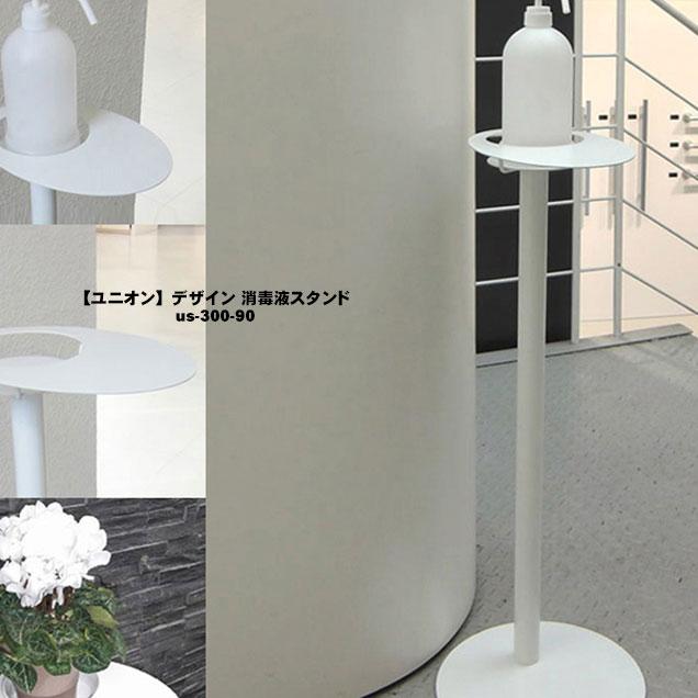 【ユニオン】デザイン 消毒液スタンド us-300-90 【ウイルス対策】【インフルエンザ】
