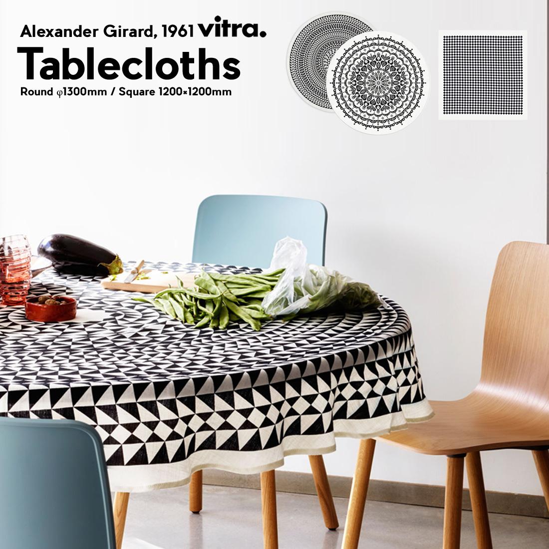 【Vitra ヴィトラ】Tablecloths テーブルクロス食卓 リビング キッチン ダイニング リネン