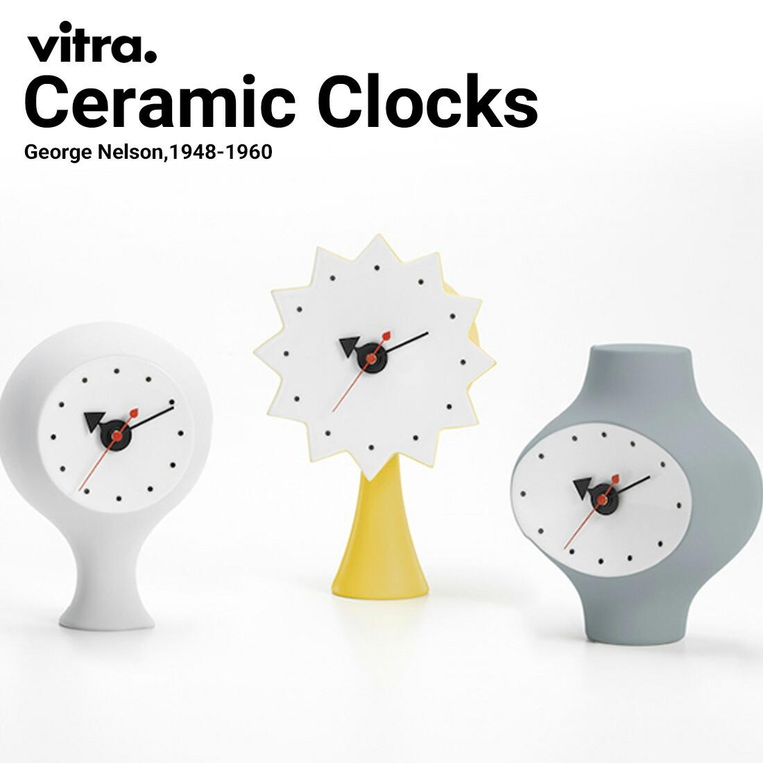 【Vitra】Ceramic Clocks セラミック クロッククロック 置き時計 George Nelson ジョージ・ネルソン ヴィトラ 陶器 コンビニ受取対応