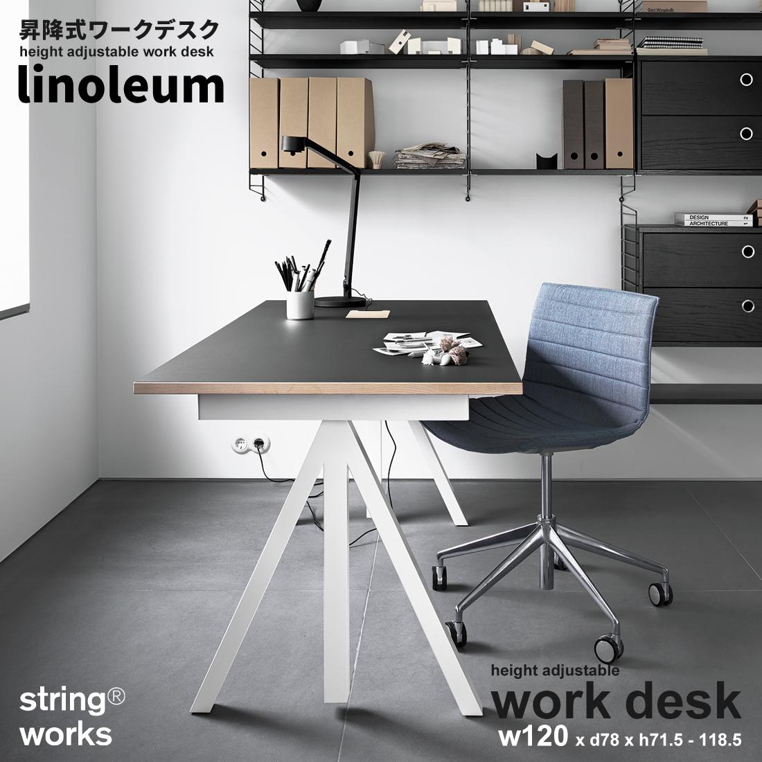 【string ストリング】string works desk ストリング ワークス 昇降式デスク W120cm リノリウム机 テーブル 作業台 折りたたみ式 折り畳みテーブル ダイニングテーブル