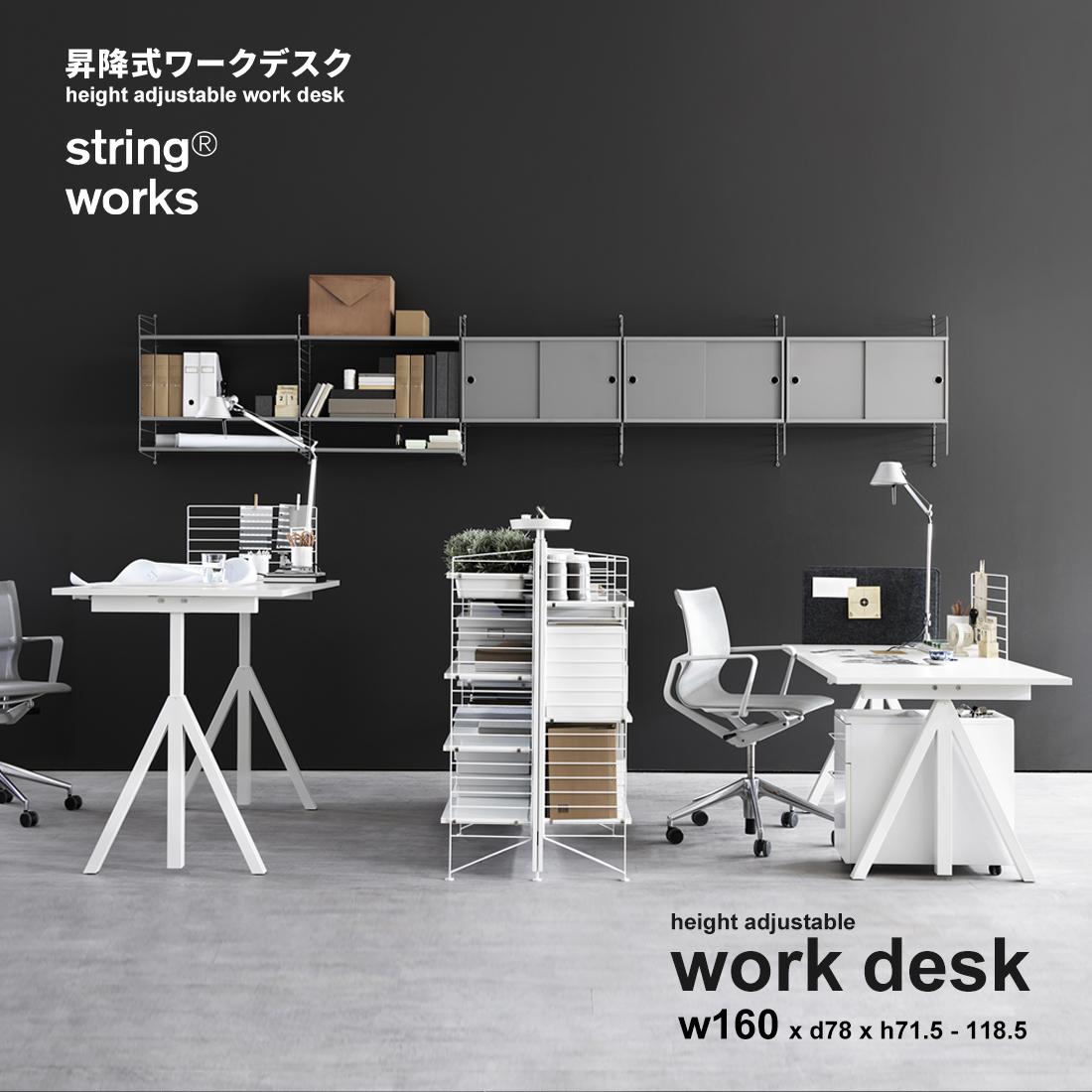 【string ストリング】string works desk ストリング ワークス 昇降式デスク W160cm机 テーブル 作業台 折りたたみ式 折り畳みテーブル ダイニングテーブル