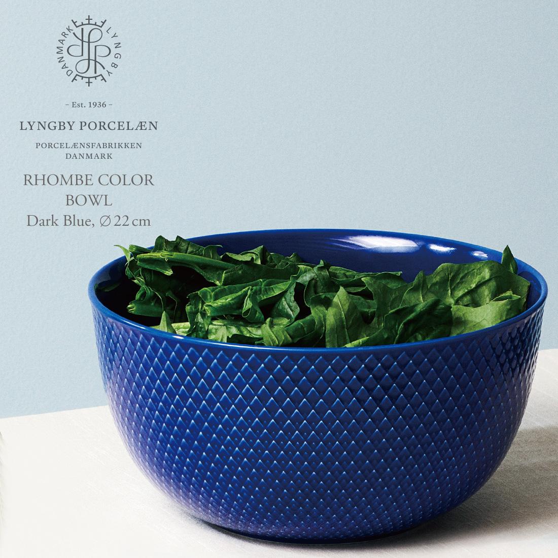 【LYNGBY PORCELAIN/リュンビュー・ポーセリン】RHOMBE COLOR BOWL 22cm/ロンブ/カラー/ボウル/STILLEBEN/Dark Blue/Porcelain/鉢/食器/スティルレーベン/ダークブルー/コンビニ受取対応