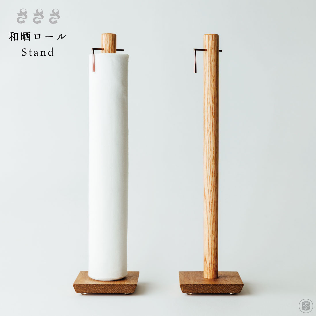 和晒ロール専用のStandです ミシン目入りの和晒ロール1本付 さささ 即出荷 和晒ロールStand sa-sa-sa 武田晒工場 日本製 特価
