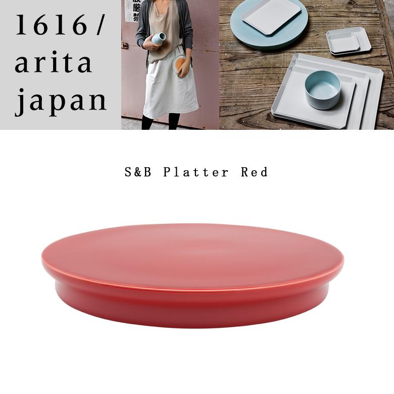 【有田焼/磁器】1616/arita japan S&B Platter Red S&Bプラッター レッド ショルテン & バーイングス デザインS&B/TYパレス/plate/百田陶園/platter【コンビニ受取対応商品】