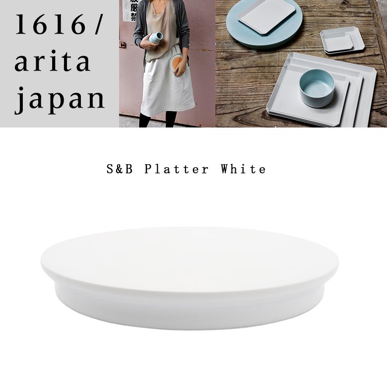 【有田焼/磁器】1616/arita japan S&B Platter White S&B Platter ホワイト ショルテン & バーイングス デザインS&B/TYパレス/plate/百田陶園/platter【コンビニ受取対応商品】