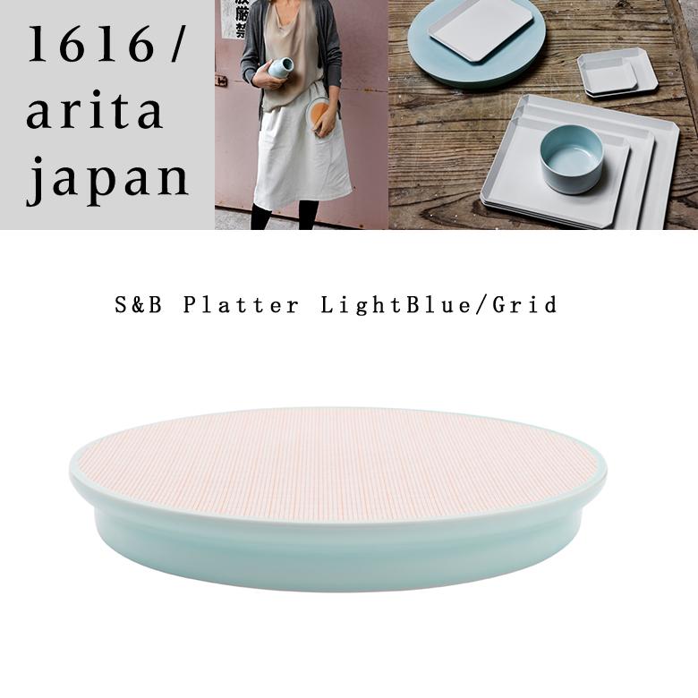 【有田焼/磁器】1616/arita japan S&B Platter LightBlue×Grid S&B Platter ライトブルー×グリッド ショルテン & バーイングス デザインTS&B/皿/plate/百田陶園/platter【コンビニ受取対応商品】