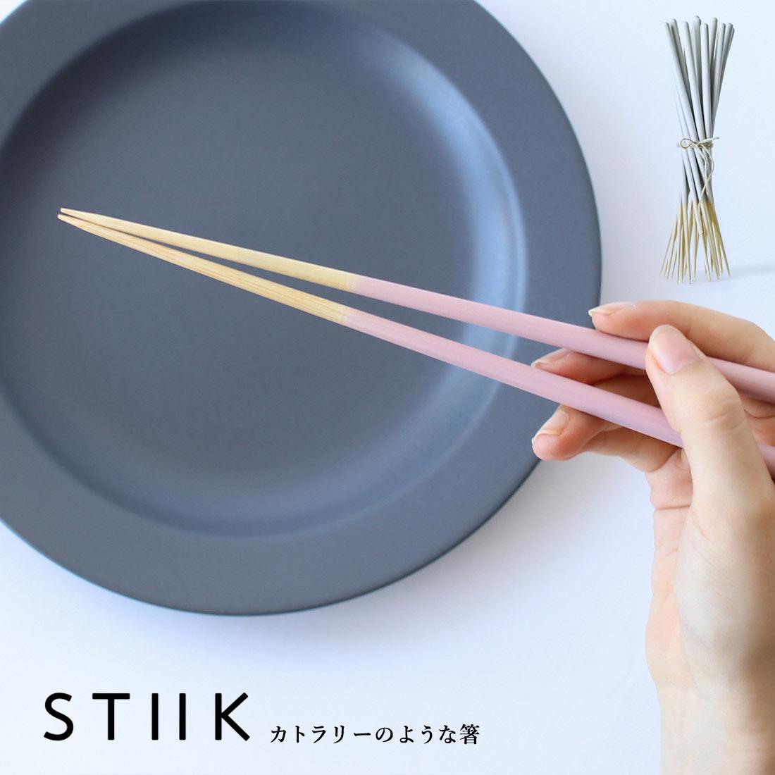 現代人の26cm 食べた時の美しさと用途に耐えうる強さの両方がこの寸法 STIIK スティック カトラリーのようなお箸 26cm 2膳1セット天然竹 孟宗竹 高級な 格安SALEスタート 日本製 おはし 和食