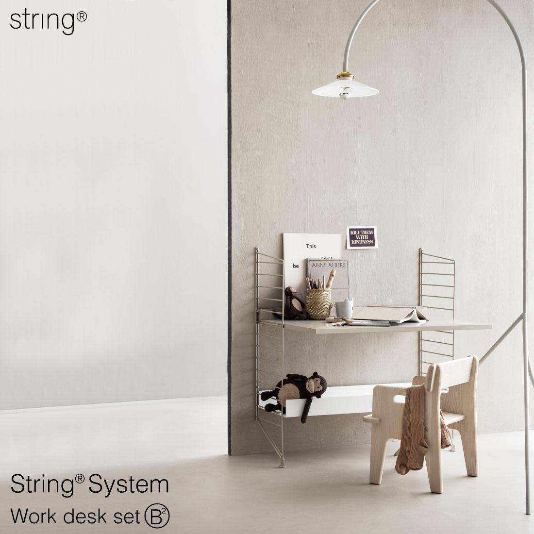 【String/ストリング】String System ワークデスクセットB-2/ストリングシステム/カイサ・ストリニング/ニルス・ストリニング/デスク/机/シェルフ/棚/ワーク/仕事/収納/本棚