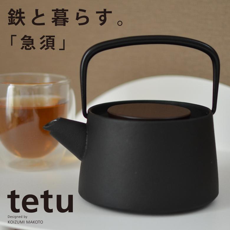 急須【南部池永】tetu/tetu+/小泉誠お茶/抹茶/茶葉/