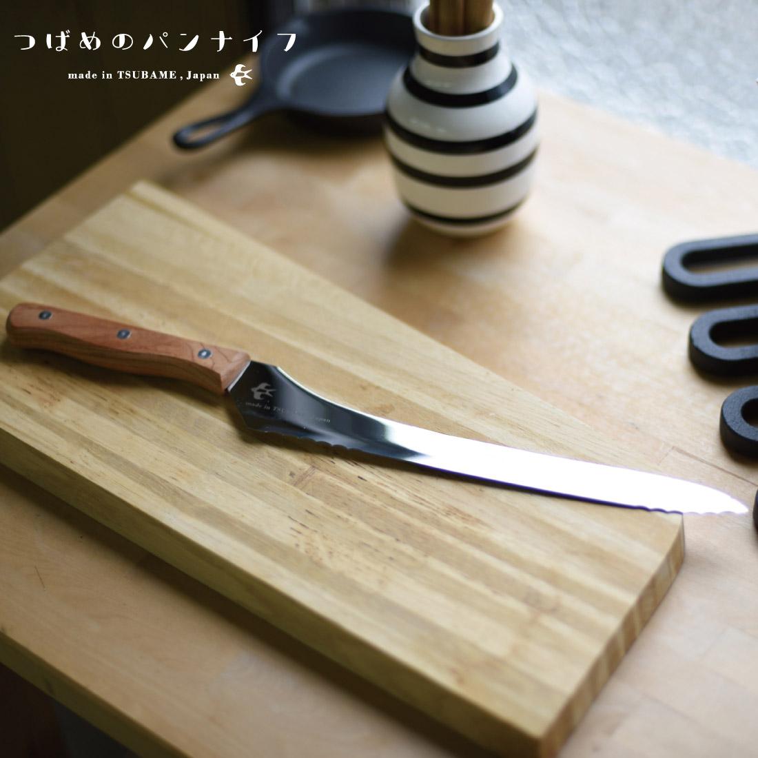 ○かたいパンもやわらかいパンもおまかせあれ Arnest アーネスト つばめのパンナイフ お買い得品 新潟県燕市 日本製 パン切り包丁 初回限定 TSUBAME Japan no knife Panknife Made in Bread