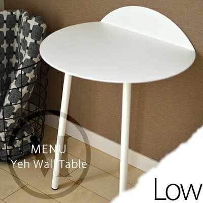 Yeh Wall Table Low ヤーウォールテーブルmenu メニュー デザインby Kenyon Yeh机/サイドテーブル/小物台/スチール/北欧