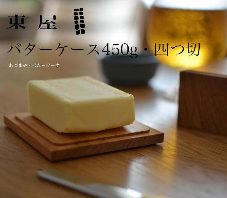 拘りの日用品 納得の東屋品質と確かな職人技術 日本のモノづくりを感じられる名品達 プレゼント 店 東屋 バターケース450グラム四つ切 あづまや AZAW00203