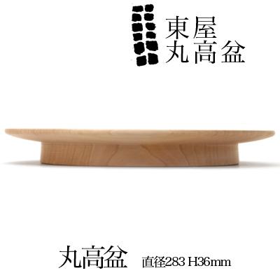 【東屋・あづまや】丸高盆【コンビニ受取対応商品】