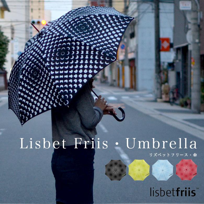 デンマークで活躍中のテキスタイルデザイナー リズベット フリースによるデザイン 雨傘 Lisbet Friis ショッピング 至上 フリースKURA アンブレラ 雨具 デンマーク フラワーパワー クーラ Umbrella 北欧