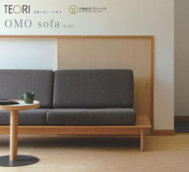 【TEORI テオリ】omo sofa オモソファ 2.5P   P-ST85 竹無垢 日本製/岡山イス/椅子/chair/dining/ダイニング/living/リビング/table/テーブル/机/ソファ/sofa