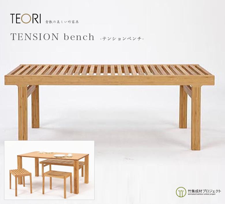 【TEORI テオリ】テンションベンチ TENSION bench【美しい竹の家具TEORI】 P-RC 竹無垢 日本製/岡山イス/椅子/chair/dining/ダイニング/living/リビング/table/テーブル/机/ソファ/sofa/W1188×D510×H432mm SH430mm