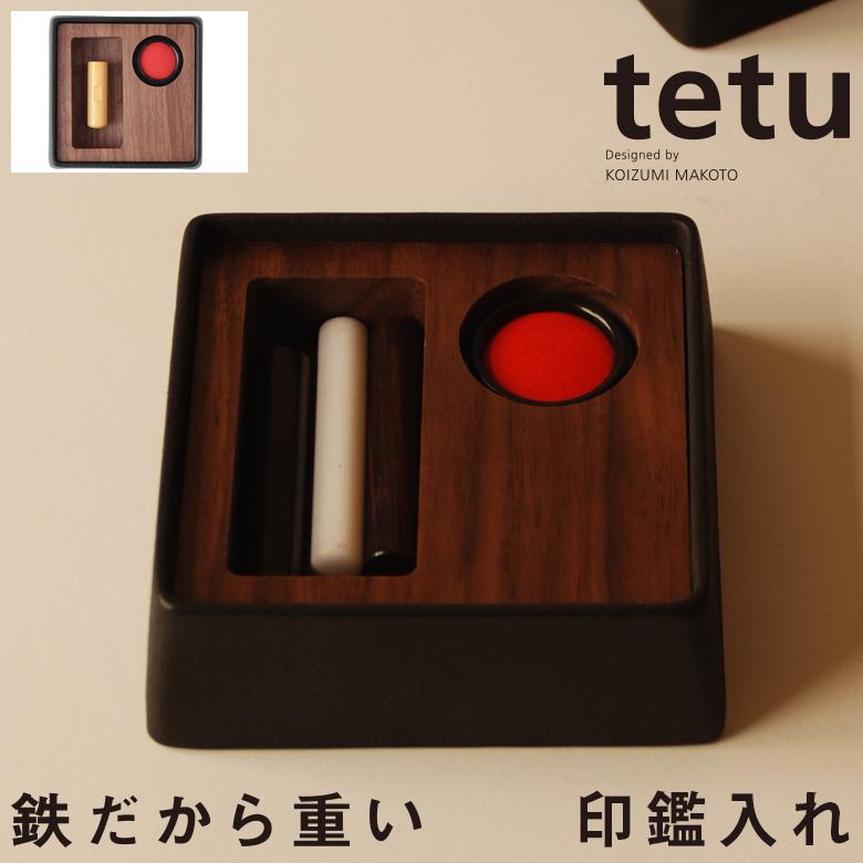 印鑑入れ【南部池永】tetu/tetu+/小泉誠/印鑑ケース