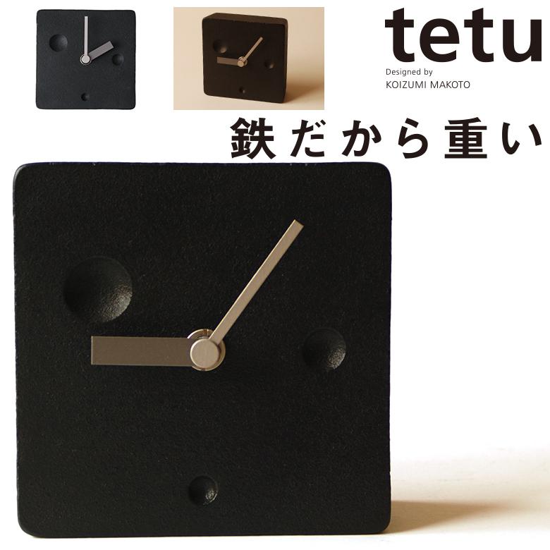アナログ式置時計【南部池永】tetu/tetu+/小泉誠/テーブルウォッチ/卓上時計