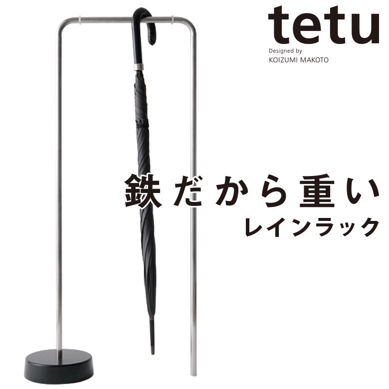 レインラック【南部池永】tetu/tetu+/小泉誠/傘立て