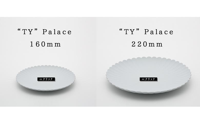1616 / 有田日本 TY 宫 160 毫米杨原辉宏设计 TY 宫 / 菜/烤盘 momota 城里 / ichirota 有田日本 / 标准/标准
