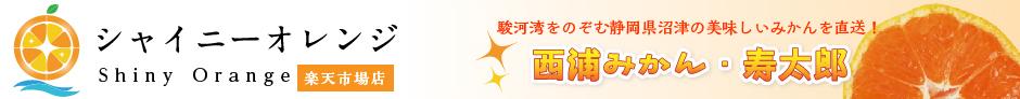 シャイニーオレンジ楽天市場店:シャイニーオレンジは甘くておいしい寿太郎や青島みかんを生産・直売