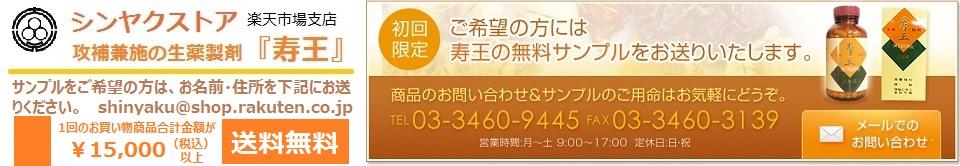 シンヤクストア:医薬品(漢方薬、生薬製剤)、寿王(便秘薬)を取り扱っている薬店です。
