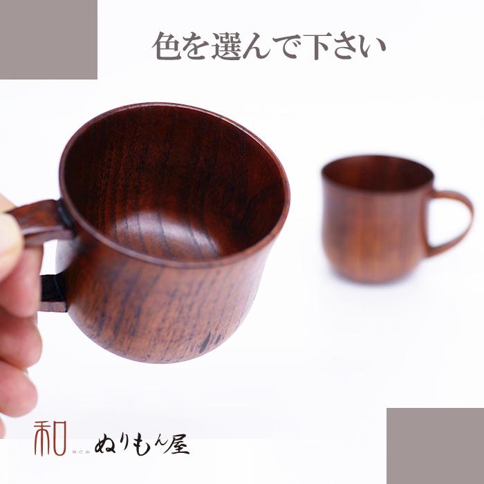 木の器 漆器のある喜びを ☆新作入荷☆新品 ミニマグ2set 木製 カップ スープカップ マグカップ φ7.3x7cm :2個セットサイズ キッズ 期間限定 木製スプーンをプレゼント中 子供