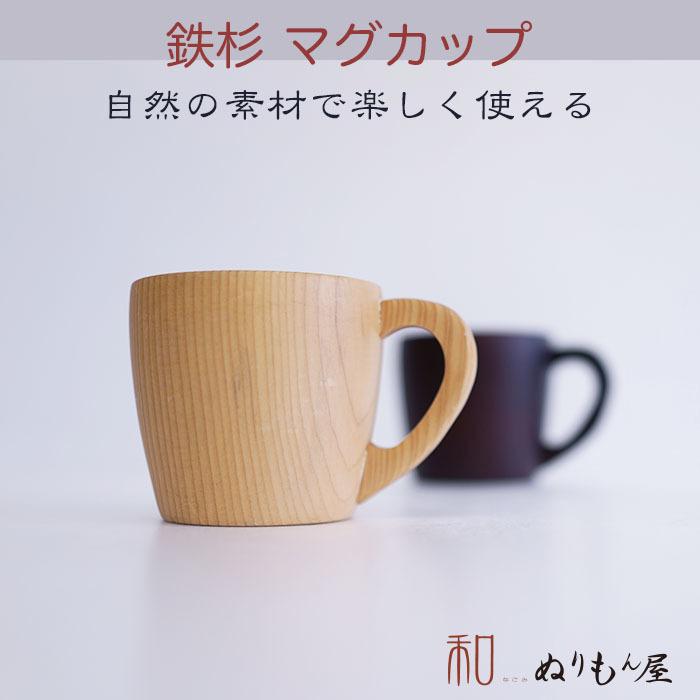 木の器 漆器のある喜びを 鉄杉Bマグ BR 木製 カップ 木製スプーンをプレゼント中 大放出セール φ8.4x8cm スープカップ 日本 マグカップ サイズ