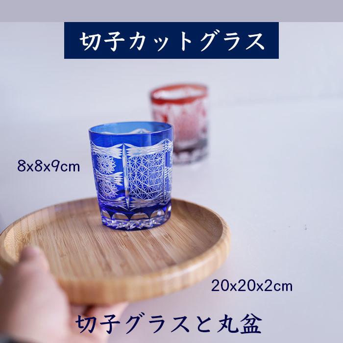 セットの内容:切子グラス 1個 丸盆1個切子グラス:8x8x9cm 丸盆:20x20x2cmセットがお手軽 価格です おしゃれで透明感のグラスです普段使いに最適 即納 切子グラスと丸盆セット 切子の色をお選びください ロックグラス タンブラー きらめき もれなく付いてきます プレゼント:竹の角小皿 色被せカットグラス 日本製 305+