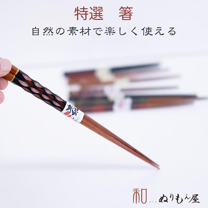 木製箸 十人十色 割引も実施中 選べる楽しさを ■ 箸かすり黒 23cm カトラリー 箸サイズ 木製 休日
