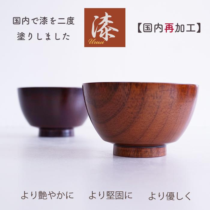 漆を国内再加工で2度塗りをしています 艶やかに 堅固 そして優しく 仕上っています 是非 お試し下さい 木製 豊富な品 漆 汁椀 日本産仕上 国内漆再加工 うるし2度塗り きね型 スリ スープ椀 4年保証 お椀