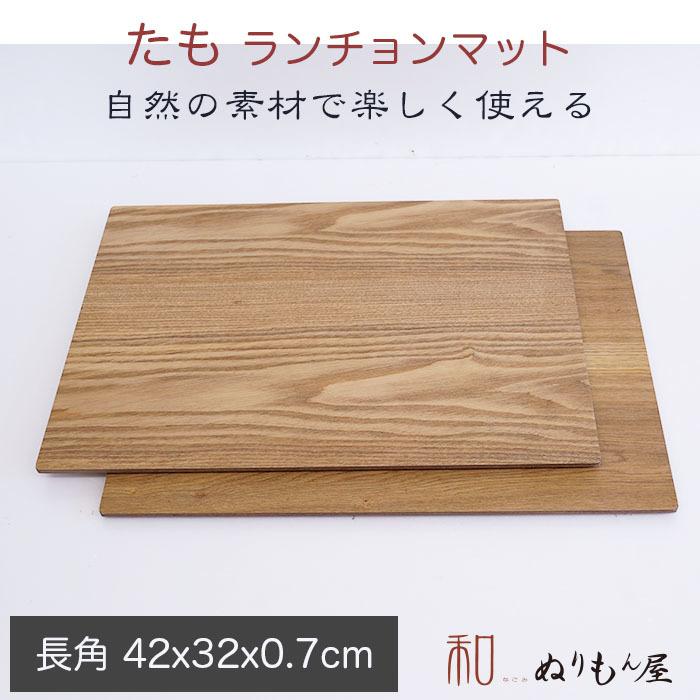 ファクトリーアウトレット ランチョンマット たもの木素材のランチョンマットです 料理を引き立て 品良く演出してくれます ■14.0ランチョンタモ お得な2枚セット 板膳 木製 一部予約 両面膳サイズ たも 42x32x0.8cm