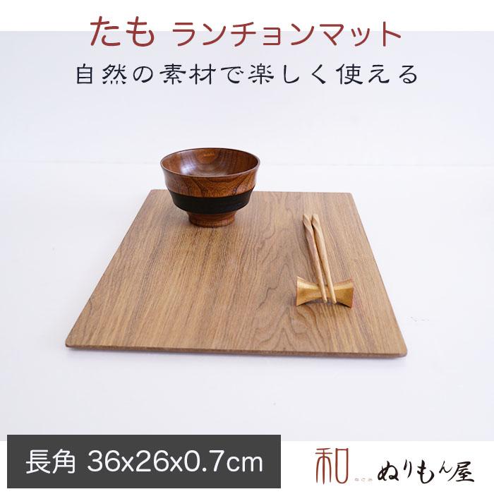 ランチョンマット たもの木素材のランチョンマットです 料理を引き立て 品良く演出してくれます 12.0ランチョンタモ 値下げ 木製 板膳 たも 人気ショップが最安値挑戦 木製スプーンをプレゼント中 36x26x0.7cm 両面膳サイズ