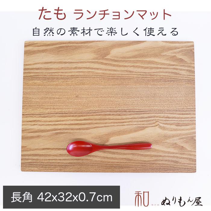 お得なキャンペーンを実施中 ランチョンマット たもの木素材のランチョンマットです 料理を引き立て 品良く演出してくれます 倉 14.0ランチョンタモ 木製 木製スプーンをプレゼント中 両面膳サイズ 42x32x0.7cm たも 板膳